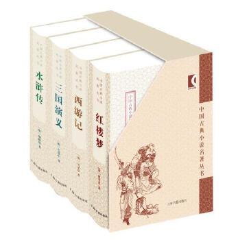 水浒传三国演义中国古典文学世界名著中国名著小说书籍上海古籍出版