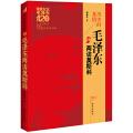 历史的真情——毛泽东两访莫斯科:缅怀伟人,重温历史——隆重纪念毛泽东诞辰120周年;以独特的视角真实地再现毛泽东的伟人风范