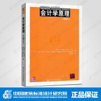 会计学原理(第21版)
