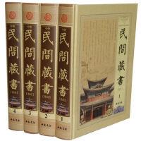 中华民间藏书集成 (4卷) 国学套装 古代名著 国学名著 古代历史经典名著 古文 中国古代经典文学