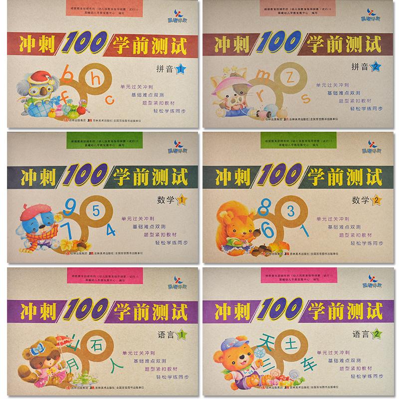 全6册 幼儿园学前班大班备考名小练习语言 拼音 数学全系列 测试卷子