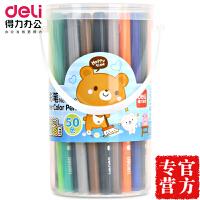 【满100减50】得力水彩笔50色/桶 无毒儿童绘画笔6988 色彩鲜艳书写不断水 学生用笔