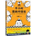 半小时漫画中国史(其实是一本严谨的极简中国史。团购电话010-57993149)