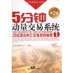5分钟动量交易系统(第2版)(外汇交易狂人丛书―25位外汇交易员的秘密)