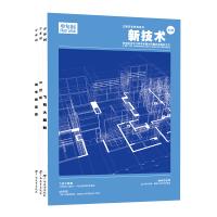 新技术(全3册)