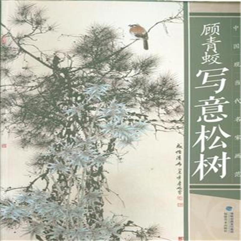 顾青蛟写意松树-中国现当代名家画范