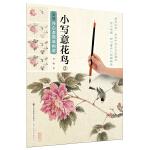新编养心斋描摹画谱-小写意花鸟2
