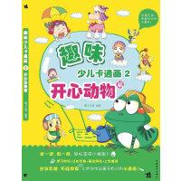 趣味少儿卡通画-2开心动物篇(中青雄狮)