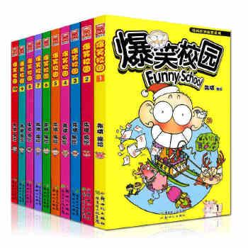 漫画世界幽默系列爆笑校园1-10全集10册阿呆呆头搞笑幽