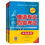 (套装)俄语专业四级考试2003-2016年真题解析. 听说读写+综合知识(第2版)