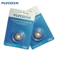 【当当自营】飞科(FLYCO)电动剃须刀刀网FR6 两只装