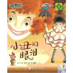 小丑的眼泪(附1CD)