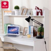 美达斯 书架 桌上书架 电脑桌面简易书柜 办公收纳架 增高架 儿童置物架