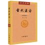 古代汉语(第3册·校订重排本)