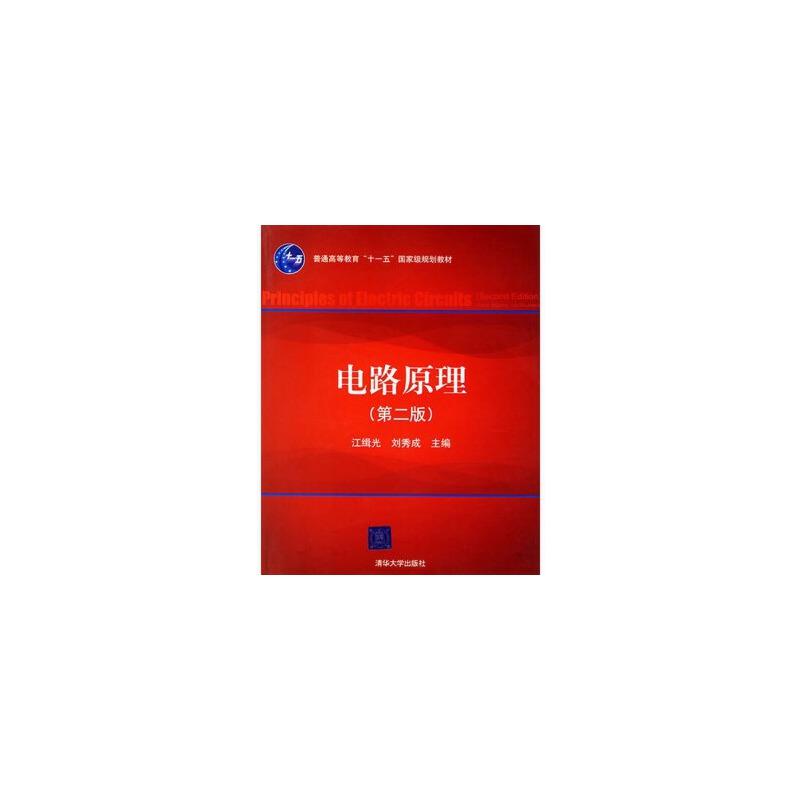 """图书简介: 本书是《电路原理》(江辑光主编,清华大学出版社,1996)的修订版,内容符合教育部高等学校电子信息与信息学科教学指导委员会基础课程教学指导分委员会2004年颁布的""""电路理论基础""""和""""电路分析基础""""的教学基本要求。 全 书共分20章,包括电路元件和电路定律、简单电阻电路的分析方法、线性电阻电路的一般分析方法、电路定理、含运算放大器的电路、电路的频率特性、三相电 路、周期性激励下电路的稳态响应、傅里叶变换和拉普拉斯变换、二端口(网络)、网络图论基础、"""