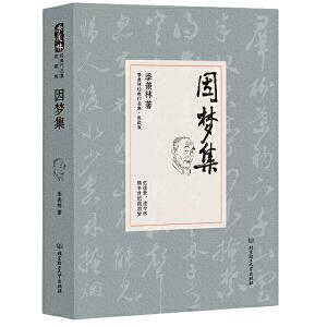 因梦集 (季羡林精装典藏版)