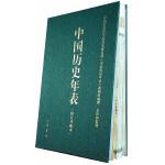 中国历史年表(升级版)