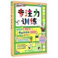 好奇狗陪你学:专注力训练(套装,7册)