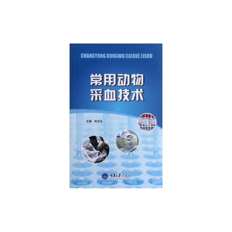 常用动物采血技术 冉宇生 正版科技书籍 重庆大学