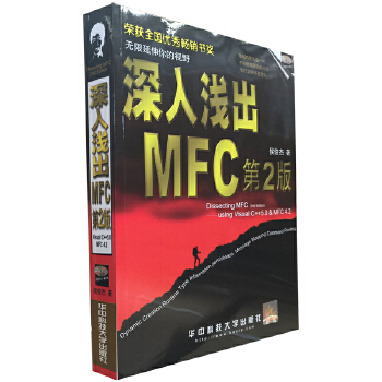 深入浅出MFC