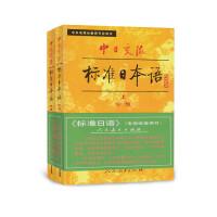 中日交流标准日本语:中级(上下册)(全两册)