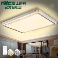 雷士照明 LED客厅灯 LED方形吸顶灯带遥控调光调色 玲珑系列