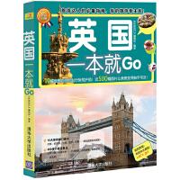 旅游达人的必备指南:《英国一本就Go》(全彩珍藏版)