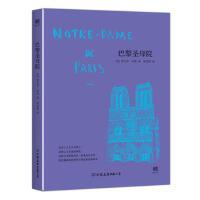 巴黎圣母院(中小学生必读世界名著系列丛书) [法国]维克多.雨果 9787505738676