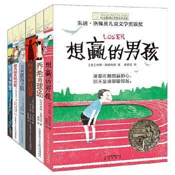 长青藤国际大奖小说书系
