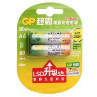 超霸(GP) GP260AAHC-2IL2 镍氢充电电池 5号环保型2粒/卡