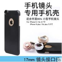 XFY 苹果iPhone6s plus镜头手机壳 17mm镜头壳外接镜头拍照套