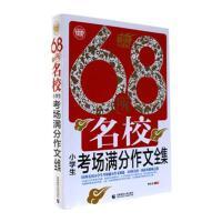 68所名校小学生考场满分作文全集-畅销升级版( 货号:756562240001)
