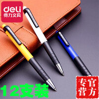 【单件包邮】得力6505圆珠笔 按压式圆珠笔/滚珠原子笔 中粗0.7mm 蓝色笔芯12支整盒价 学生用笔