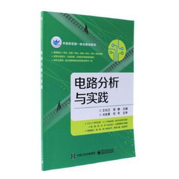 电路分析与实践( 货号:712129975)