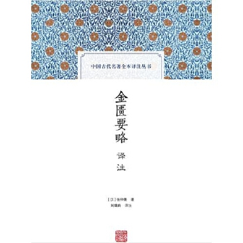 ppt 素材张仲景.png