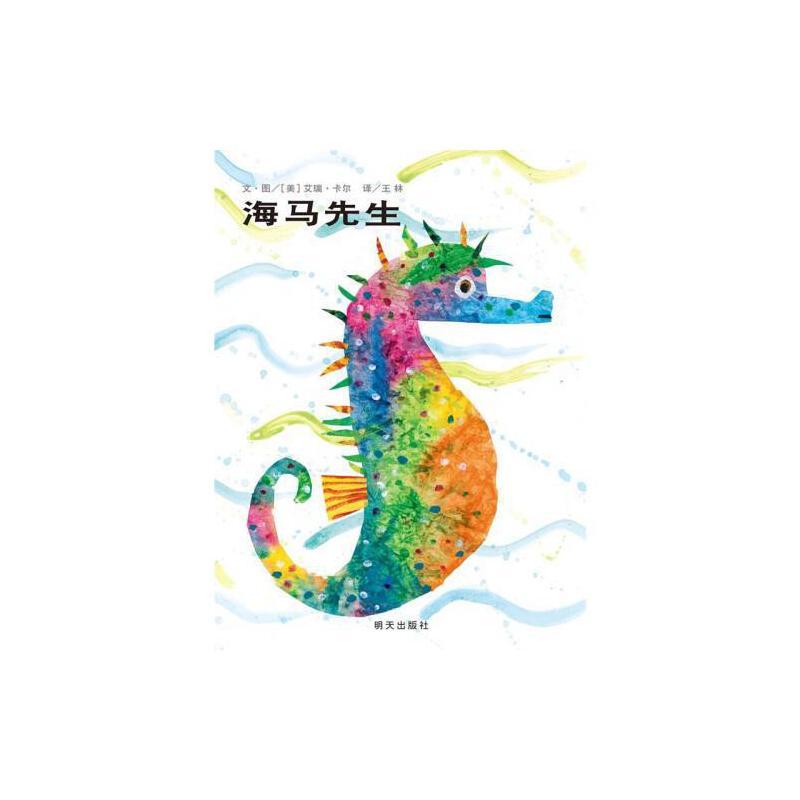 【信谊图画书 艾瑞 卡尔大师作品】海马先生 少幼儿童亲子阅读绘本