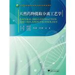 天然药物提取分离工艺学(电子书)