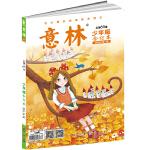 意林少年版合订本2016年16-18(总第六十五卷)升级版