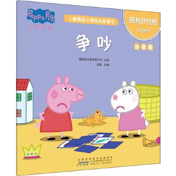 争吵(我有好性格情绪管理注音版)/小猪佩奇心理成长故事书