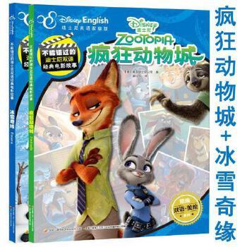 疯狂动物城 冰雪奇缘双语故事书迪士尼英语家庭版儿童绘本中英书籍