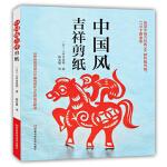中国风吉祥剪纸