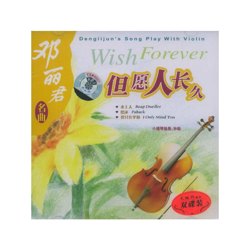 但愿人长久小提琴谱