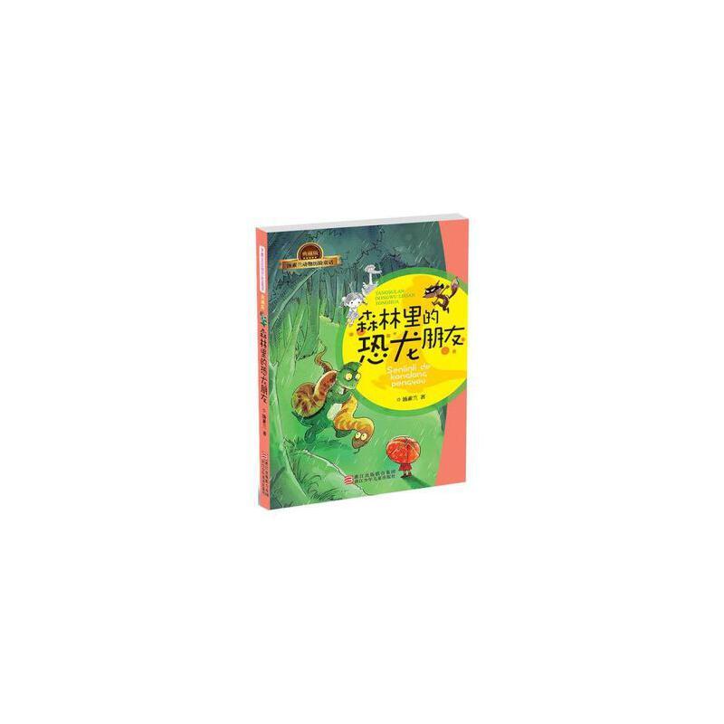 正版促销中yy~汤素兰动物历险童话典藏版:森林里的恐龙朋友