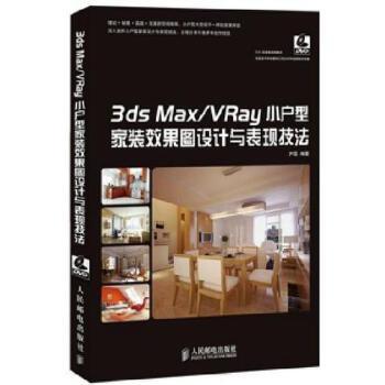 小户型家装效果图设计与表现技法 赠视频教程 3dmax 3d max教程书籍图片