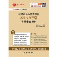 【圣才教育】2018年湖南师范大学文学院827古今汉语考研全套资料