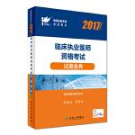 考试达人:2017临床执业医师资格考试 试题金典(配增值)