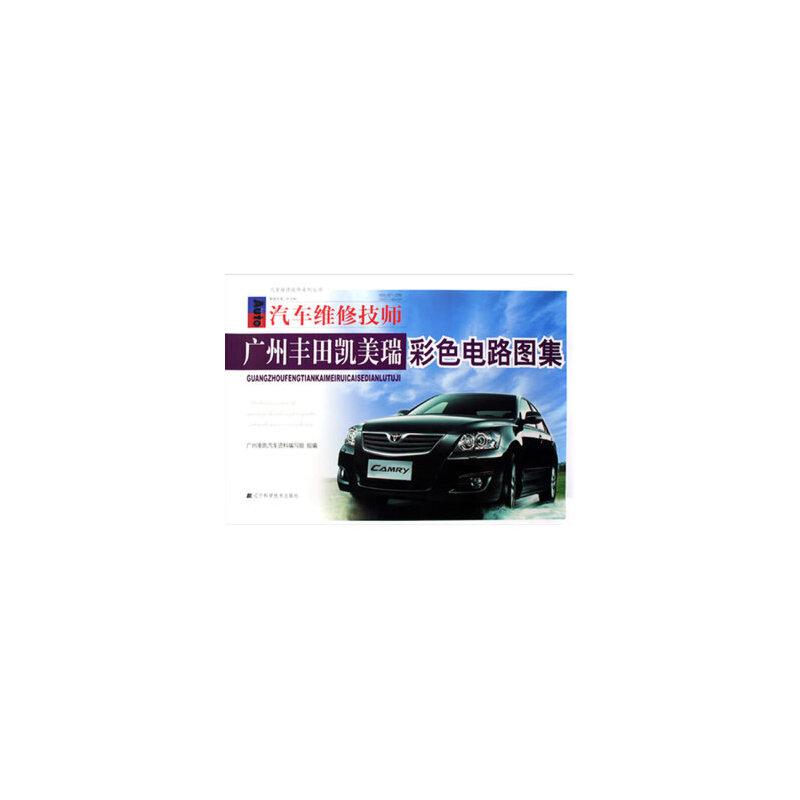 正版r5_广州丰田凯美瑞彩色电路图集 9787538159486 辽宁科学技术出版