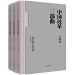 中国改革三部曲