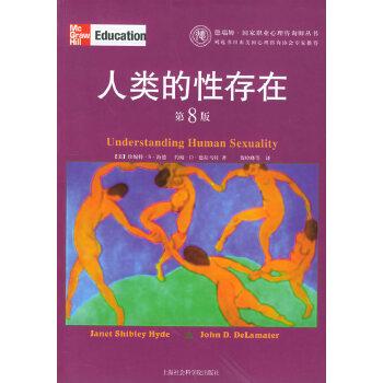 人类的性存在(第8版)——德瑞姆·国家职业心理咨询丛书