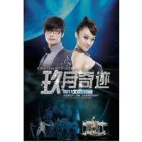 星光大道年度总冠军 器乐演唱组合玖月奇迹【2011北京演唱会】DVD